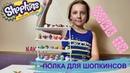 ПОЛКА ДЛЯ ШОПКИНСОВ ИЗ ЛИНЕЕК СВОИМИ РУКАМИ / DIY Shelf for Shopkins