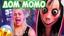 Нашла ДОМ МОМО ЧТО ВНУТРИ ДОМА САМАЯ СТРАШНАЯ ИГРА В МИРЕ! Игра Momo