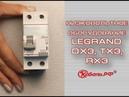 Низковольтное оборудование Legrand. Серии TX3, DX3, RX3.