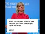 МИД сообщил о возможной гибели россиян при ударе США в Сирии