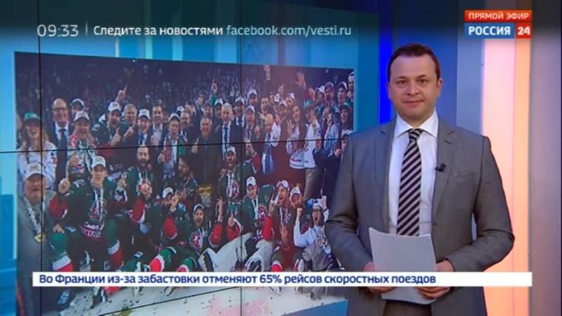 Россия 24 - Кубок Гагарина у Ак Барса - первого в истории КХЛ трехкратного обладателя главного трофея - Росс…