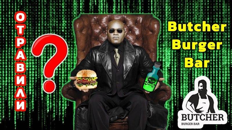 ОТРАВИЛИ САМЫЙ ПРАВДИВЫЙ отзыв о Butcher Burger Bar Бургерная Батчер Нижний Новгород