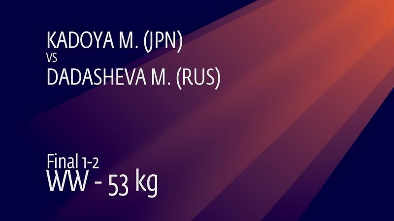 GOLD WW - 53 kg M. KADOYA (JPN) v. M. DADASHEVA (RUS)