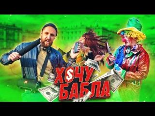 vJOBivay #ХОЧУБАБЛА 9 серия КАРАОКЕ КИЛЛЕР VS ГАДКИЙ КЛОУН Как поднять бабла за 30 минут