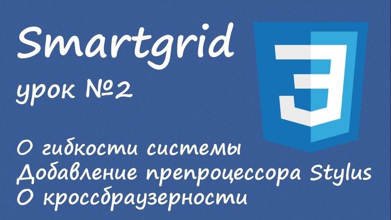 Smartgrid о гибкости системы добавление Stylus о кроссбраузерности