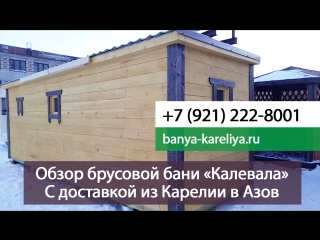 Брусовая баня «Калевала» 7 x 2,4 м цвета сосна+палисандр