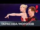 Короткая программа пары Евгения Тарасова/Владимир Морозов. Гран-при России