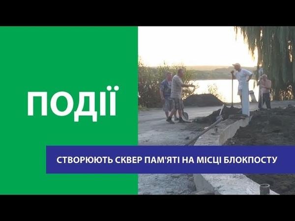 Под Славянском создают сквер памяти - 20.08.2018