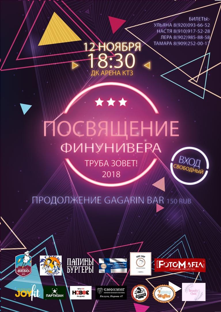 Афиша Калуга 12 Ноября / Посвящение КФ Финуниверситета 2018 /