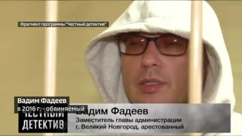 Вице-мэр Великого Новгорода виновен в педофилии и распространении детской порнографии