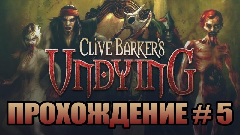 RU Прохождение Clive Barker's Undying 5