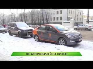 300 автомобилей на прокат