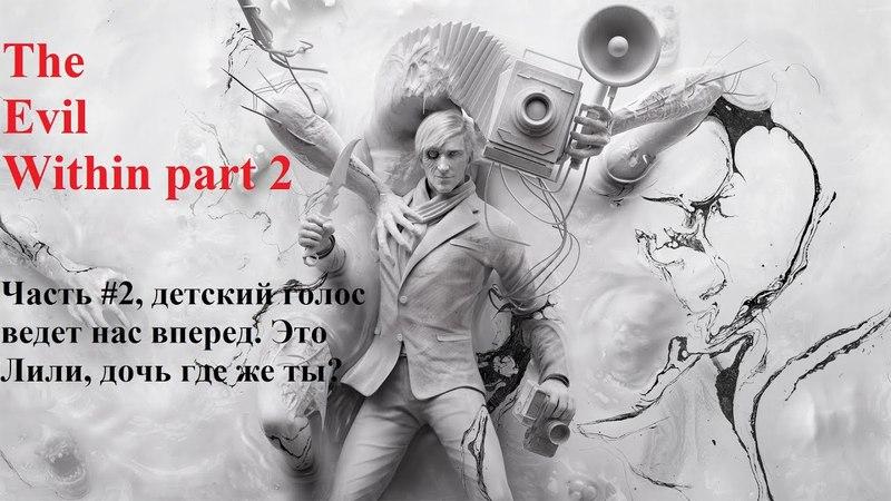 The Evil within part 2. Прохождение на русском, часть 2. Идем на голос девочки. За нами зло » Freewka.com - Смотреть онлайн в хорощем качестве