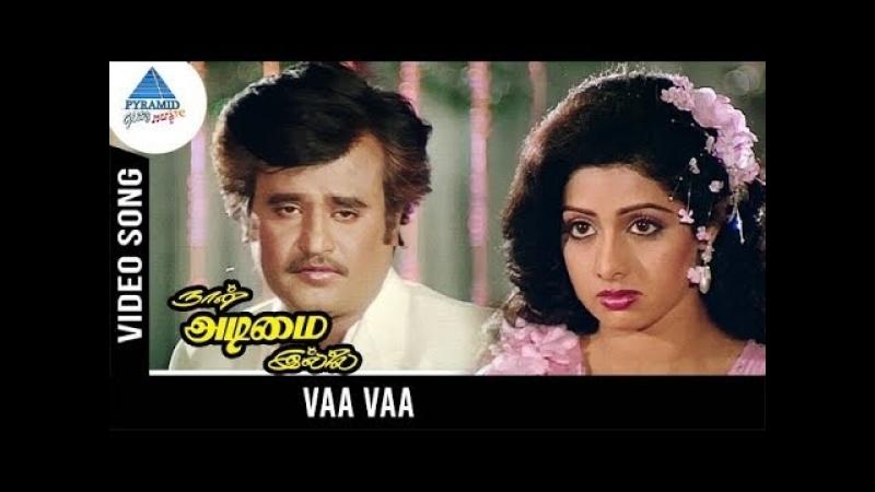 Naan Adimai Illai Tamil Movie Songs - Vaa Vaa Video Song - Rajinikanth - Sridevi - Vijay Anand