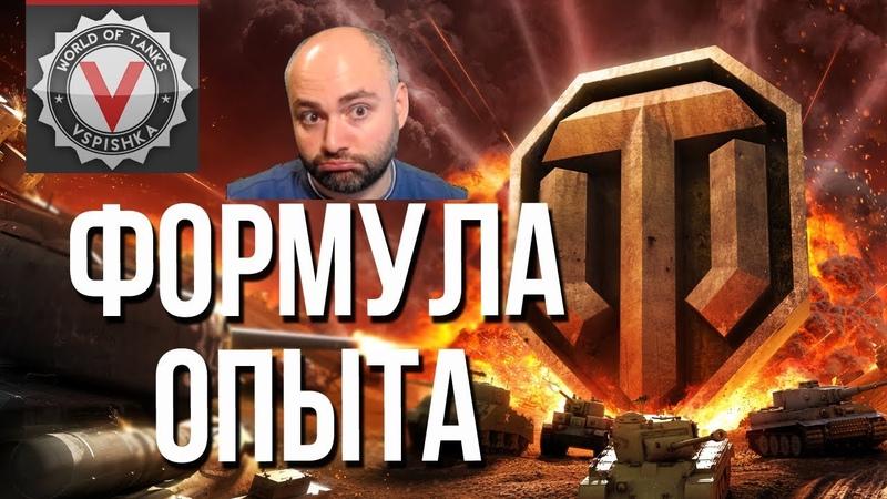 Формула Опыта World of tanks Секретные Бонусы Абузы и Подарочный опыт от WG