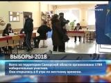 В Самарской области стартовали выборы президента России