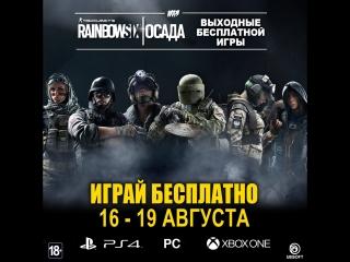 Rainbow Six Осада - Выходные бесплатной игры