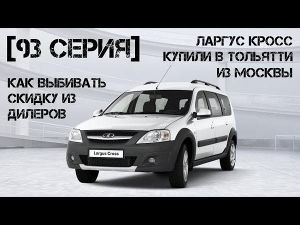 Ларгус Кросс купили в Тольятти, из Москвы. Как выбивать скидку из дилеров.