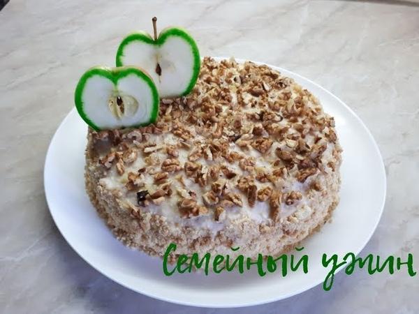 Яблочный торт/Яблочный пирог Карпатский