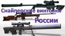 Снайперские винтовки России МЦ 116М, ОСВ 96, ВССК КБ спортивного и охотничьего оружия в Туле
