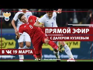 #VKLIVE: Прямой эфир с полузащитником сборной России Далером Кузяевым