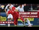 VKLIVE Прямой эфир с полузащитником сборной России Далером Кузяевым