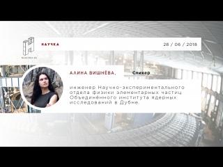 Алина Вишнева о том, что делать в нейтринной физике