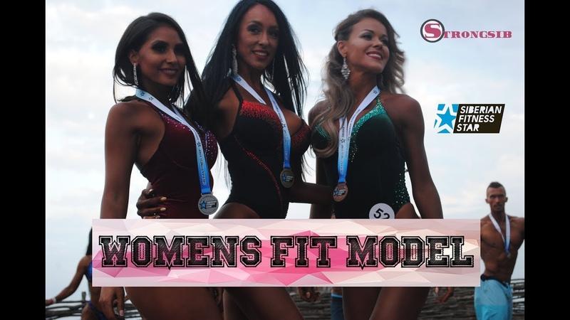 SUNDAY 2018 Новосибирск. Категория Womens Fit Model (Фитнес Модель).