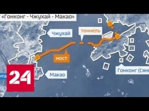 На юге Китая открыли самый длинный в мире мост - Россия 24