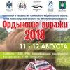 """""""Ордынские виражи- 2018"""""""