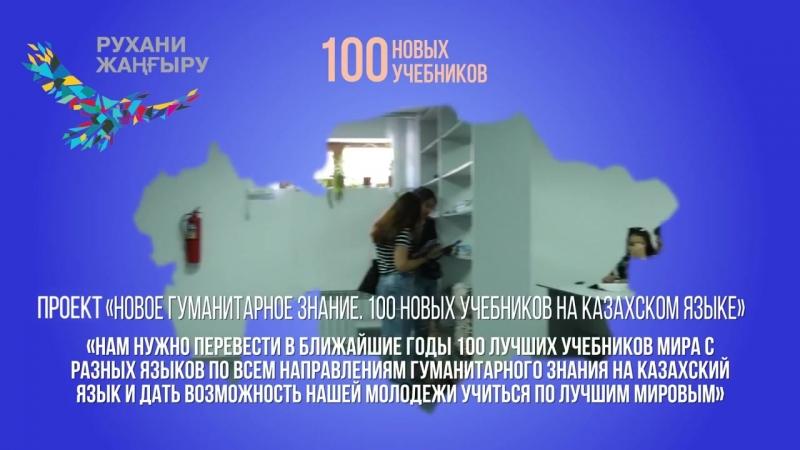РУХАНИ ЖАҢҒЫРУ_ презентация проекта