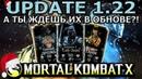 UPDATE 1 22 ОБНОВЛЕНИЕ 1 22 А ТЫ ИХ ЖДЕШЬ НА НГ В ОБНОВЕ Mortal Kombat X mobile ios