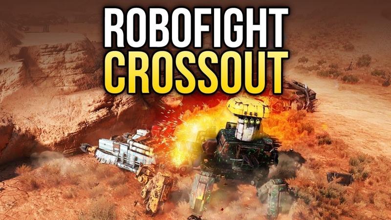 Crossout Robofight: ГРИБ-УБИЙЦА vs ТРЕХНОГИЙ БЕЗУМЕЦ