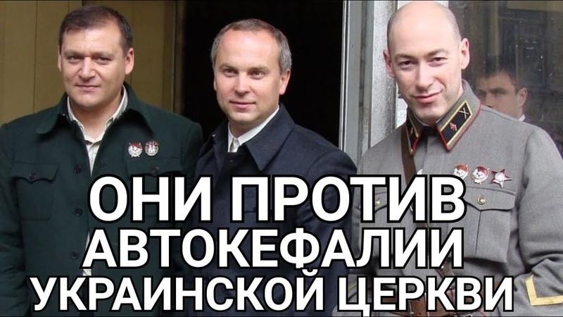 КУМ МЕДВЕДЧУКА ШУФРИЧ ПРОТИВ АВТОКЕФАЛИИ УКРАИНСКОЙ ПРАВОСЛАВНОЙ ЦЕРКВИ - РПЦ задействовали агентов!