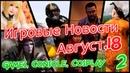 Игровые Новости ► Август 2018 ► Games Console Cosplay