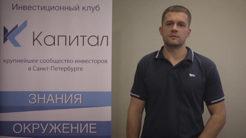 Отзыв Константина об участии в инвестиционном клубе «Капитал»