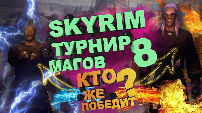 SKYRIM ТУРНИР МАГОВ №8 - ОРКЕНДОР VS СИЛЬД ЧЕРНОКНИЖНИК