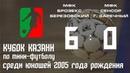 Кубок Казани 2018 Юноши 2005 МФК Брозекс г Березовский МФК Сенсор г Заречный 6 0