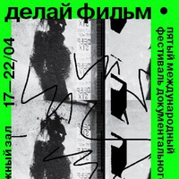 """Фестиваль """"Делай Фильм"""" (17/04 - 22/04)"""