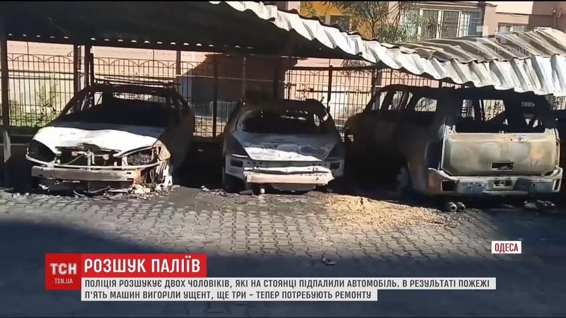 В Одесі розшукують чоловіків, які на стоянці підпалили автомобіль