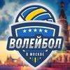 Волейбол в Москве | Игры | Тренировки |