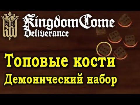 Kingdom Come Deliverance Набор Демонических Игральных Костей