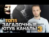 DaiFiveTop ТОП5 ЗАГАДОЧНЫХ ЮТУБ КАНАЛОВ 3
