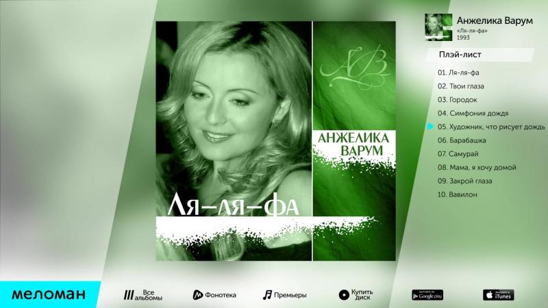 Анжелика Варум - Ля - ля - фа (Альбом 1993 г)