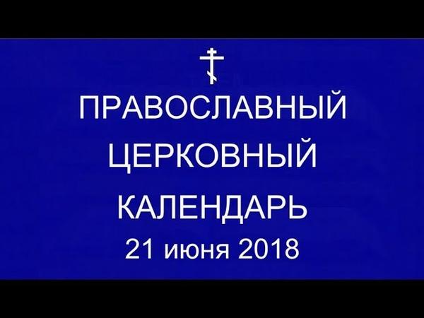 Православный † календарь. Четверг, 21 июня, 2018г. Ярославской иконы Божией Матери (XIII)