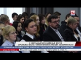 3-й ежегодный молодёжный форум «Крымская весна – время перемен» прошёл в Симферополе