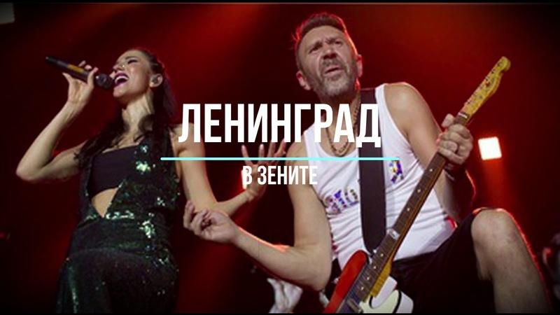 Ленинград - В Зените (2018)
