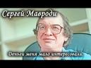 Сергей Мавроди. Деньги меня мало интересовали. Лаборатория Гипноза.