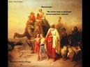 Проповедь Истиная вера в примере ветхозаветных героев