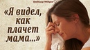 Я видел, как плачет мама... (Ирина Самарина-Лабиринт)